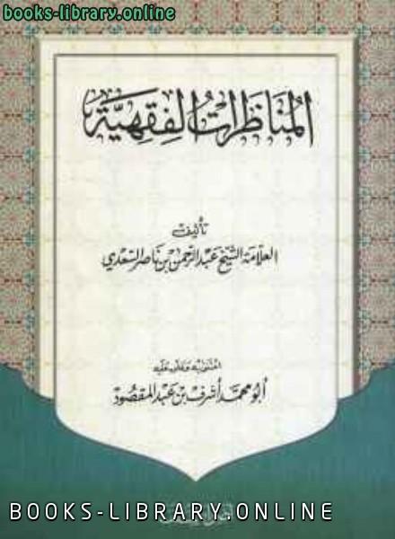 ❞ كتاب المناظرات الفقهية ❝  ⏤ ابن تيمية عبد الرحمن بن ناصر السعدي