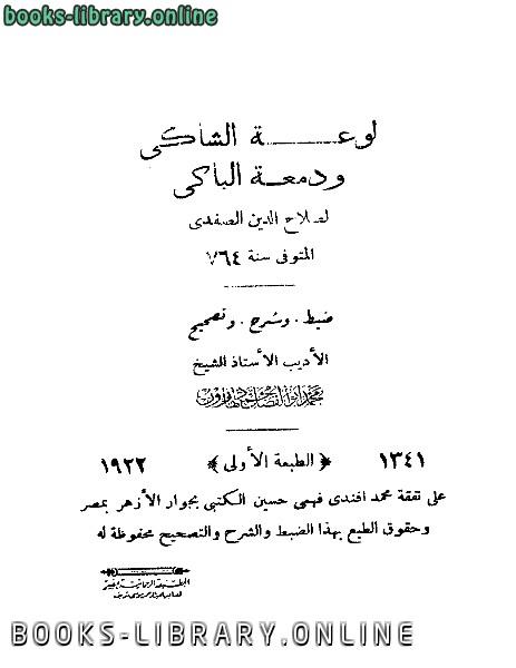 ❞ ديوان لوعة الشاكي ودمعة الباكي ❝  ⏤ صلاح الدين الصفدي