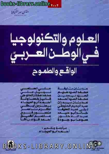 ❞ كتاب العلوم والتكنولوجيا في العالم العربي الواقع والطموح ❝  ⏤ مجموعة باحثين