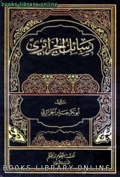 ❞ كتاب رسائل الجزائري ❝  ⏤ أبو بكر جابر الجزائري