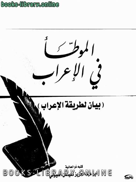 ❞ كتاب الموطأ في الإعراب (بيان لطريقة الإعراب) ❝  ⏤ سليمان العيوني
