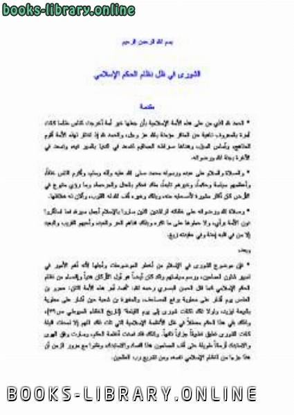 ❞ كتاب الشورى في ظل نظام الحكم الإسلامي ❝  ⏤ عبدالرحمن عبدالخالق