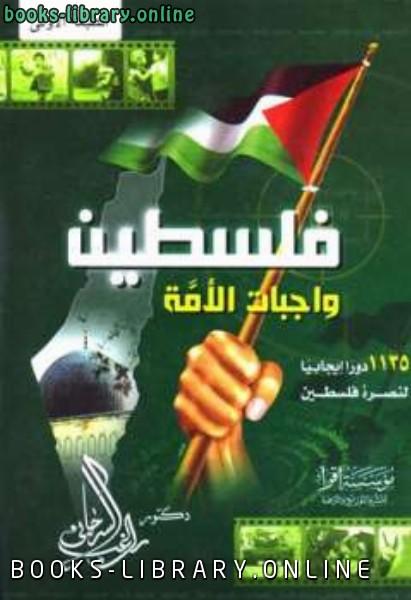 فلسطين واجبات الأمة