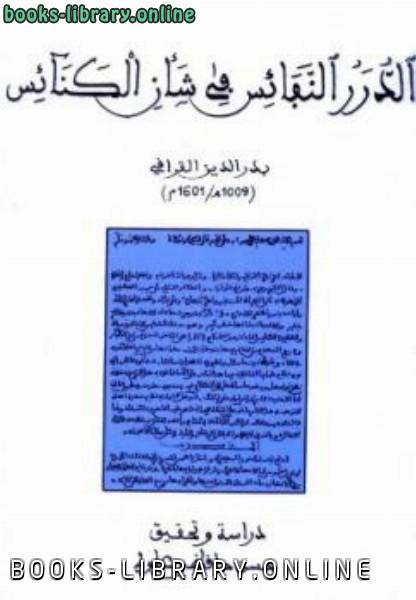 ❞ كتاب الدرر النفائس في شأن الكنائس ❝  ⏤ بدر الدين القرافي