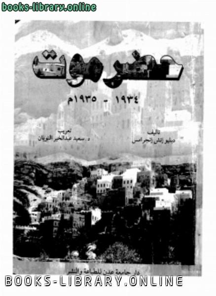 ❞ كتاب حضرموت 1934-1935 ❝  ⏤ دبليو إتش إنجرامش