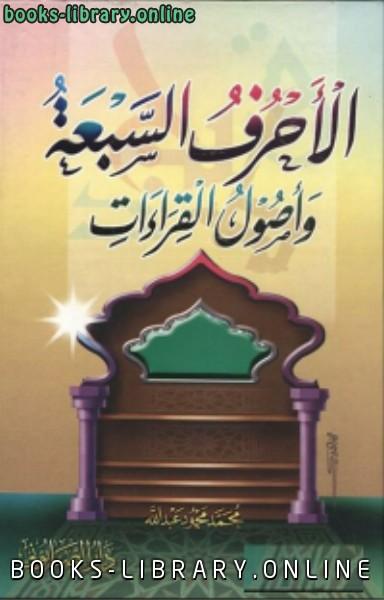 ❞ كتاب الأحرف السبعة وأصول القراءات ❝  ⏤ محمد محمود عبدالله