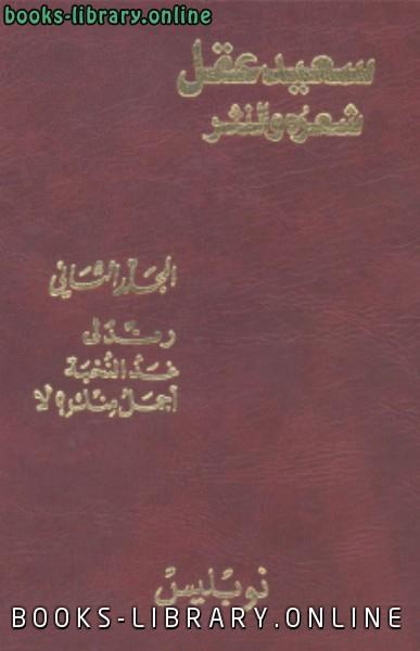 ❞ كتاب سعيد عقل شعره والنثر جــ 2 ❝  ⏤ بنت يفتاح