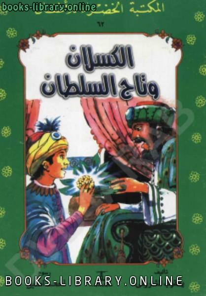 ❞ قصة الكسلان وتاج السلطان ❝  ⏤ يعقوب الشارونى