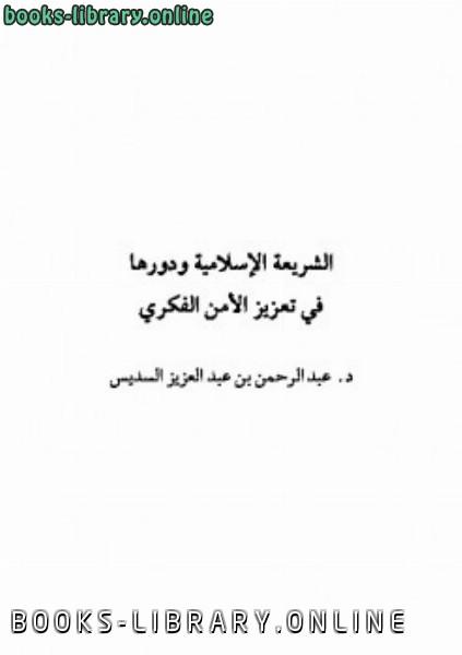❞ كتاب التعزيز في الإسلام ❝  ⏤ احمد فتحي بهنسي
