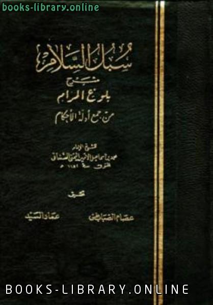 ❞ كتاب سبل السلام ت: الصبابطي والسيد ❝  ⏤ محمد بن إسماعيل الأمير الصنعاني