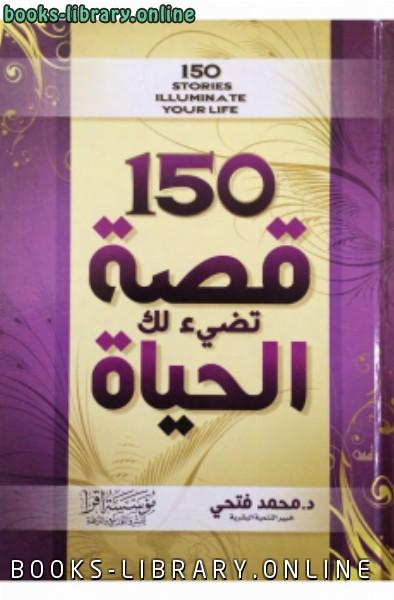 ❞ كتاب 150 قصة تضيء لك الحياة ❝  ⏤ د.محمد فتحي