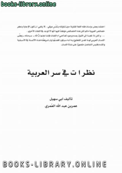 ❞ كتاب نظرات في سر العربية ❝  ⏤ عمر بن عبدالله العمري
