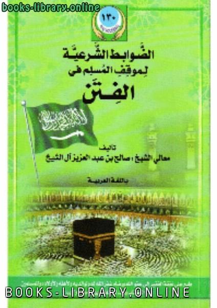 ❞ كتاب الضوابط الشرعية لموقف المسلم من الفتن ❝  ⏤ صالح بن عبدالعزيز آل الشيخ