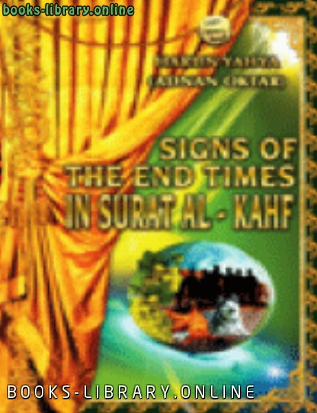 ❞ كتاب SIGNS OF THE END TIMES IN SURAT AL KAHF ❝  ⏤ Harun Yahya_هارون يحي
