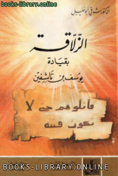 ❞ كتاب معركة الزلاقة بقيادة يوسف بن تاشفين ❝  ⏤  شوقي أبو خليل