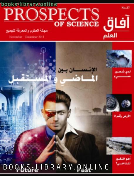 ❞ كتاب آفاق العلم . نوفمبر و ديسمبر 2011 ❝  ⏤ مجلة آفاق العلم