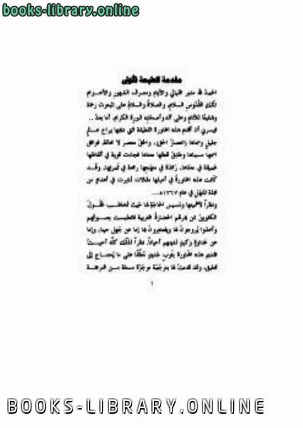 ❞ كتاب انتصار الحق ❝  ⏤ ابن تيمية عبد الرحمن بن ناصر السعدي
