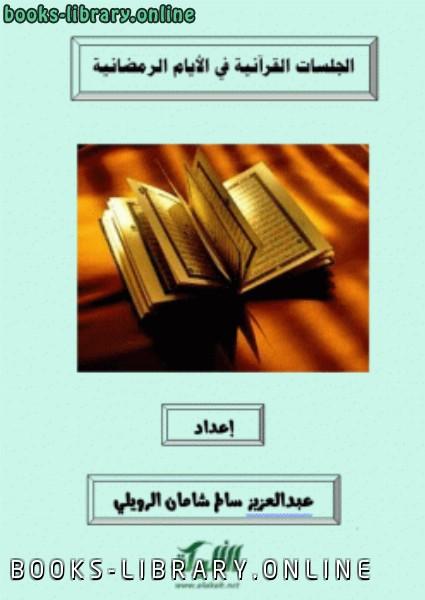 ❞ كتاب الجلسات القرآنية في الأيام الرمضانية ❝  ⏤ عبدالعزيز سالم شامان الرويل