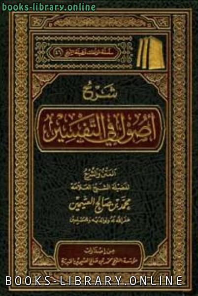 ❞ كتاب شرح أصول في التفسير ❝  ⏤ محمد بن صالح العثيمين