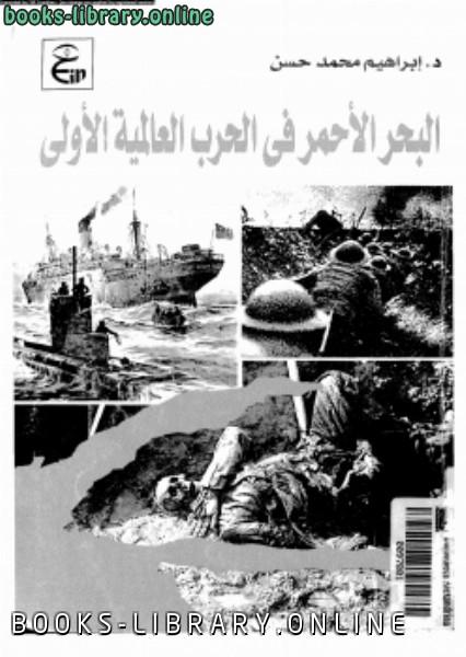 ❞ كتاب البحر الأحمر فى الحرب العالمية الأولى ❝  ⏤ د. أبراهيم محمد حسن