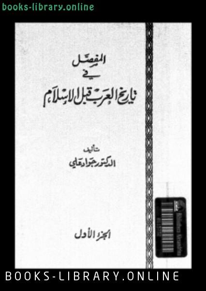 ❞ كتاب المفصل في تاريخ العرب قبل الإسلام ج1 ❝  ⏤ جواد علي
