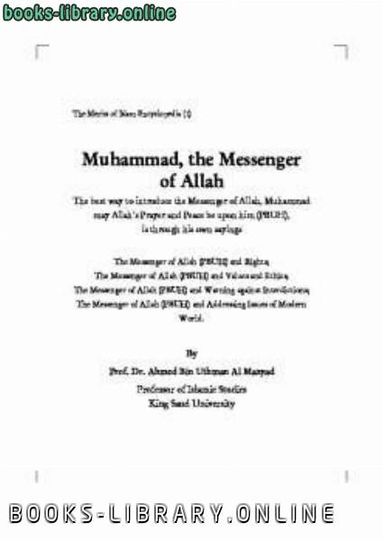 ❞ كتاب Muhammad the Messenger of Allah ❝  ⏤ Ahmad bin Uthman Al Mazyad