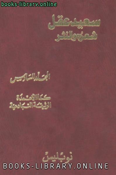 ❞ كتاب سعيد عقل شعره والنثر الجزءـ 6 ❝  ⏤ بنت يفتاح