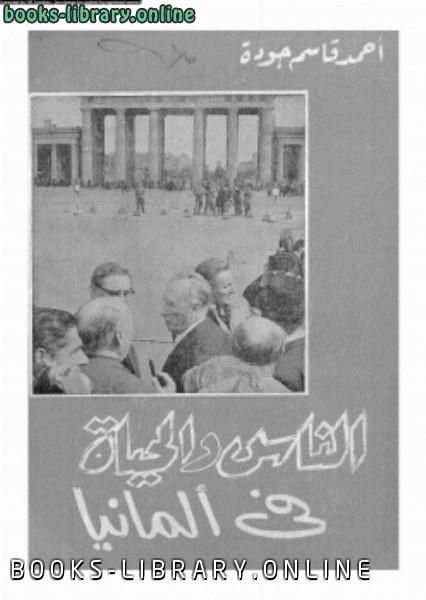 ❞ كتاب الناس والحياة فى ألمانيا ❝  ⏤ أحمد قاسم جودة