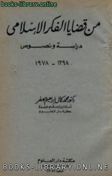 ❞ كتاب من قضايا الفكر الإسلامى دراسة ونصوص ❝  ⏤ محمد كمال جعفر
