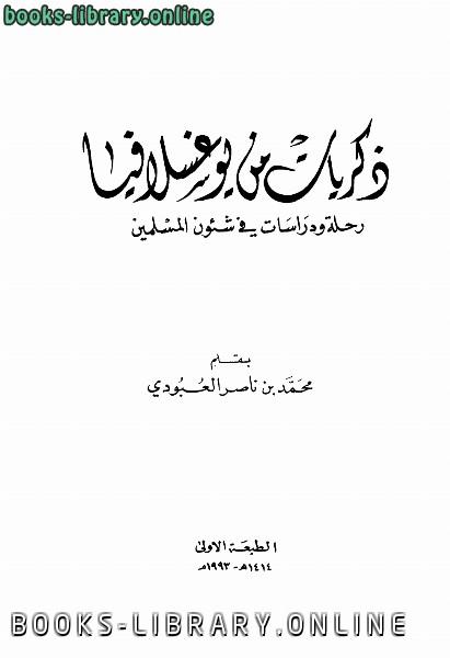 ❞ كتاب ذكريات من يوغسلافيا رحلة ودراسات في شؤون المسلمين ❝  ⏤ محمد بن ناصر العبودي