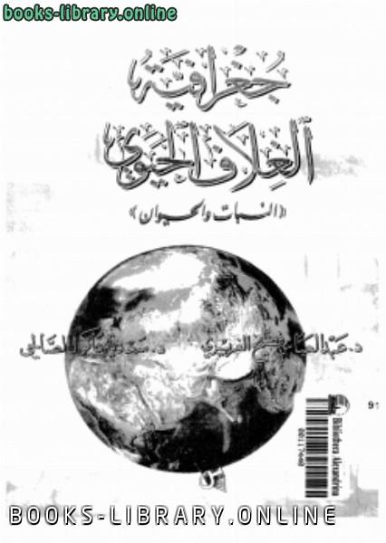 ❞ كتاب جغرافية الغلاف الحيوى النبات والحيوان ❝  ⏤ د. عبد العباس فضيخ الغريرى