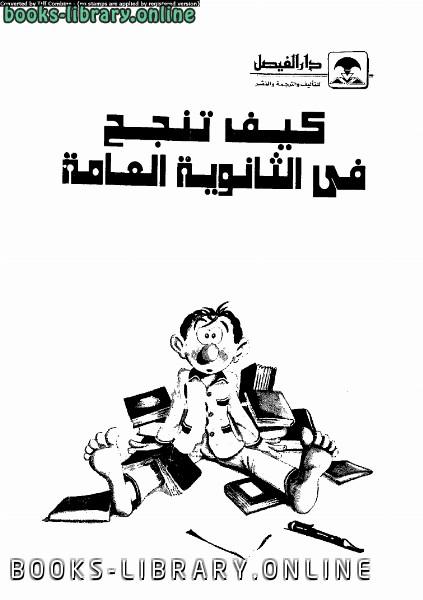 ❞ كتاب كيف تنجح فى الثانوية العامة ❝  ⏤ محمد مسعود العجمى