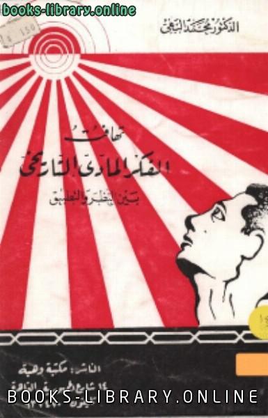 ❞ كتاب تهافت الفكر المادي التاريخي بين النظر والتطبيق ❝  ⏤ محمد البهي