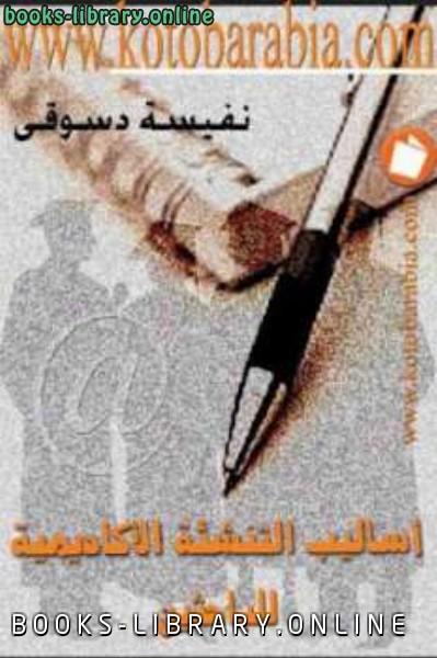 ❞ كتاب أساليب التنشئة الأكاديمية للباحثين ❝  ⏤ نفيسة دسوقي