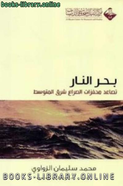 ❞ كتاب بحر النار تصاعد محفزات الصراع شرق المتوسط ❝  ⏤ محمد سليمان الزواوي
