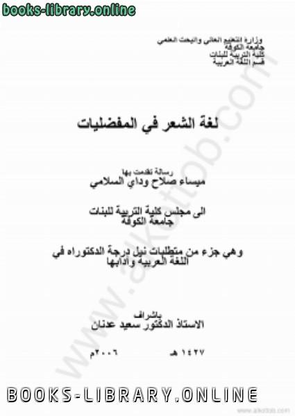❞ كتاب لغة الشعر في المفضليات رسالة جامعة الكوفة ❝  ⏤ ميساء صلاح وداى السلامى