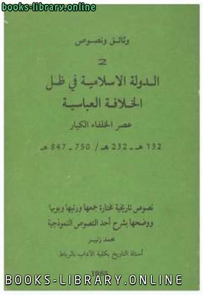 ❞ كتاب الدولة الإسلامية في ظل الخلافة العباسية ❝  ⏤ محمد زنيبر