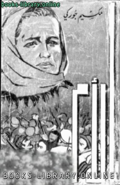 ❞ كتاب الأم ❝  ⏤ مكسيم غوركى