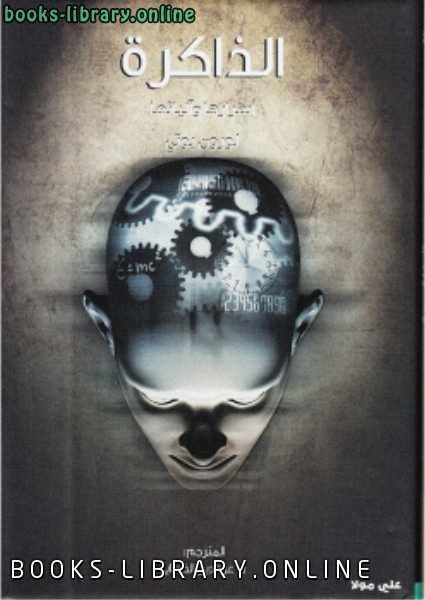 ❞ كتاب الذاكرة أسرارها وآلياتها ❝  ⏤ لورون بوتى