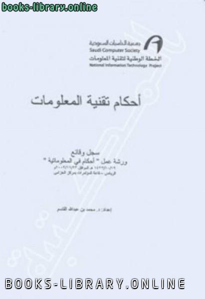 ❞ كتاب أحكام تقنية المعلومات سجل وقائع ورشة عمل أحكام في المعلوماتية ❝  ⏤ مجموعة من العلماء والباحثين