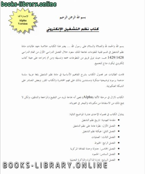 ❞ كتاب Operating Systems  نظم التشغيل الإلكتروني ❝  ⏤ مجموعة طالبات بجامعة الملك سعود
