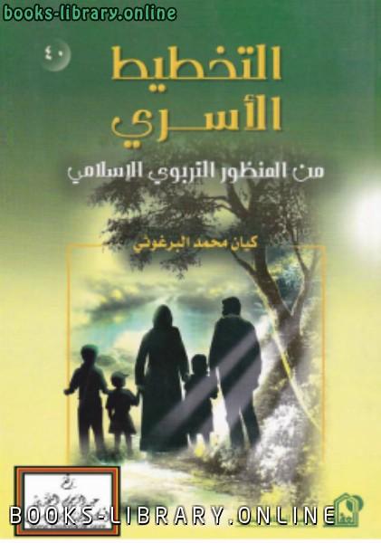 ❞ كتاب التخطيط الأسري من المنظور التربوي الإسلامي ❝  ⏤ كيان محمد البرغوثي