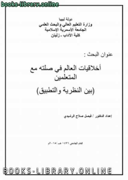 ❞ كتاب أخلاقيات العالم في صلته مع المتعلمين ❝  ⏤ الدكتور فيصل صلاح الرشيدى