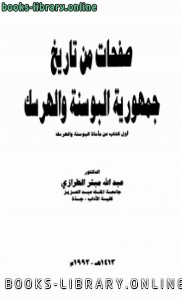 ❞ كتاب صفحات من تاريخ جمهورية البوسنة والهرسك pdf ❝  ⏤ عبد الله مبشر الطرازي