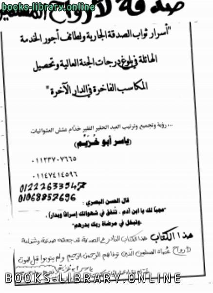 ❞ كتاب الصدقات الجاريات بعد الممات ❝  ⏤ ياسرأبوخزيم