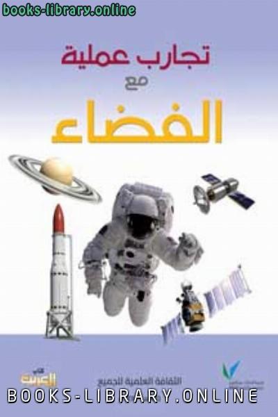 ❞ كتاب تجارب عملية مع الفضاء ❝  ⏤ ندى محمود الصيني