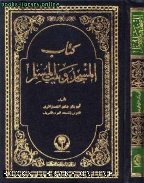 ❞ كتاب المسجد وبيت المسلم ❝  ⏤ أبو بكر جابر الجزائري