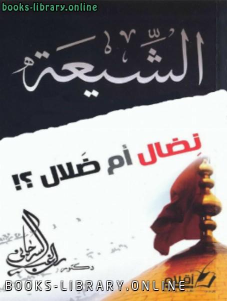 الشيعة نضال أم ضلال؟