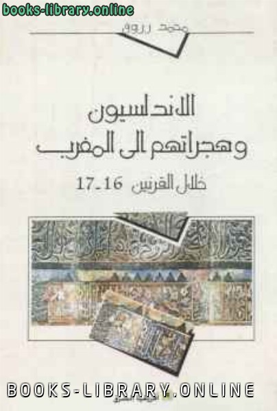 ❞ كتاب الأندلسيون وهجراتهم إلى المغرب خلال القرنين ❝  ⏤ محمد رزوق