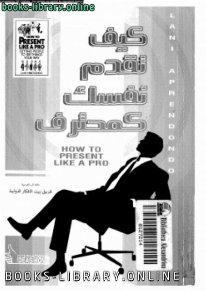 ❞ كتاب كيف تقدم نفسك كمحترف ❝  ⏤ لاني أريدونو